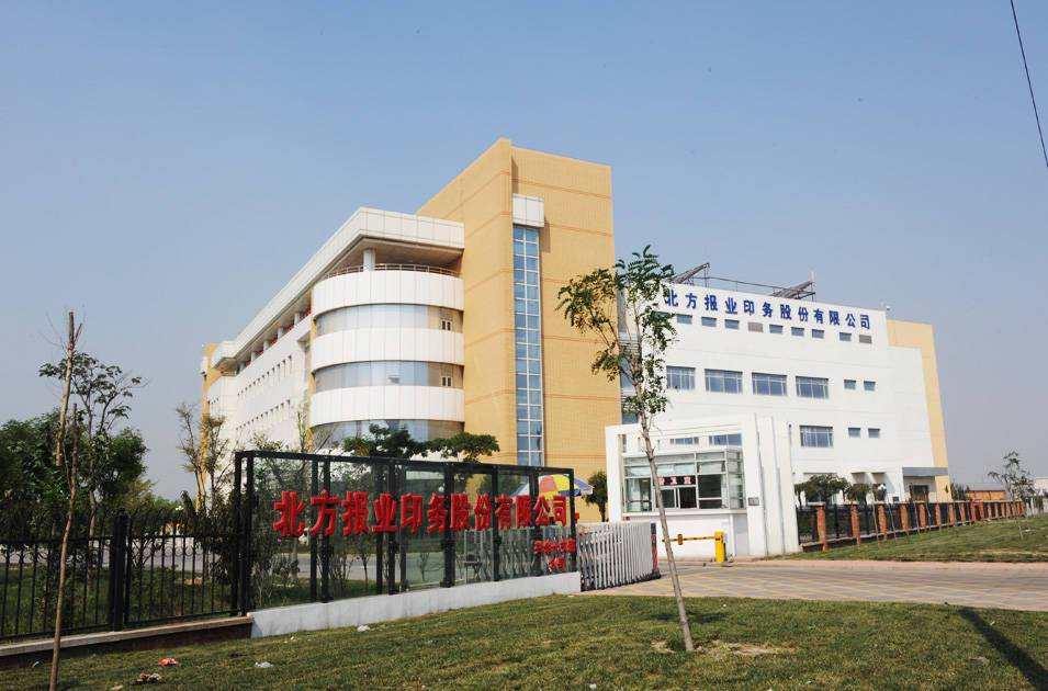 天津报业印务中心